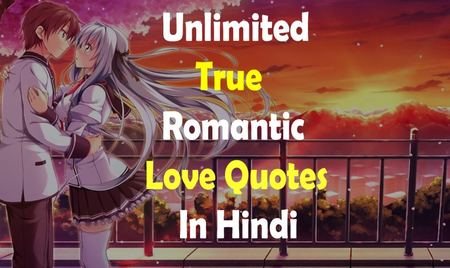 2020 – Unlimited Love Quotes in Hindi, Shayri, Images, Status, Sms