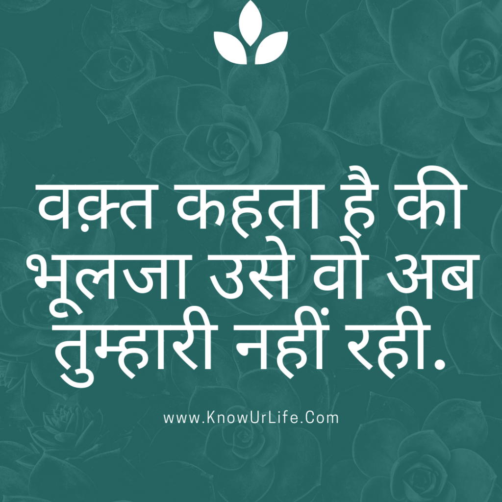 sad love quotes that make you cry in hindi