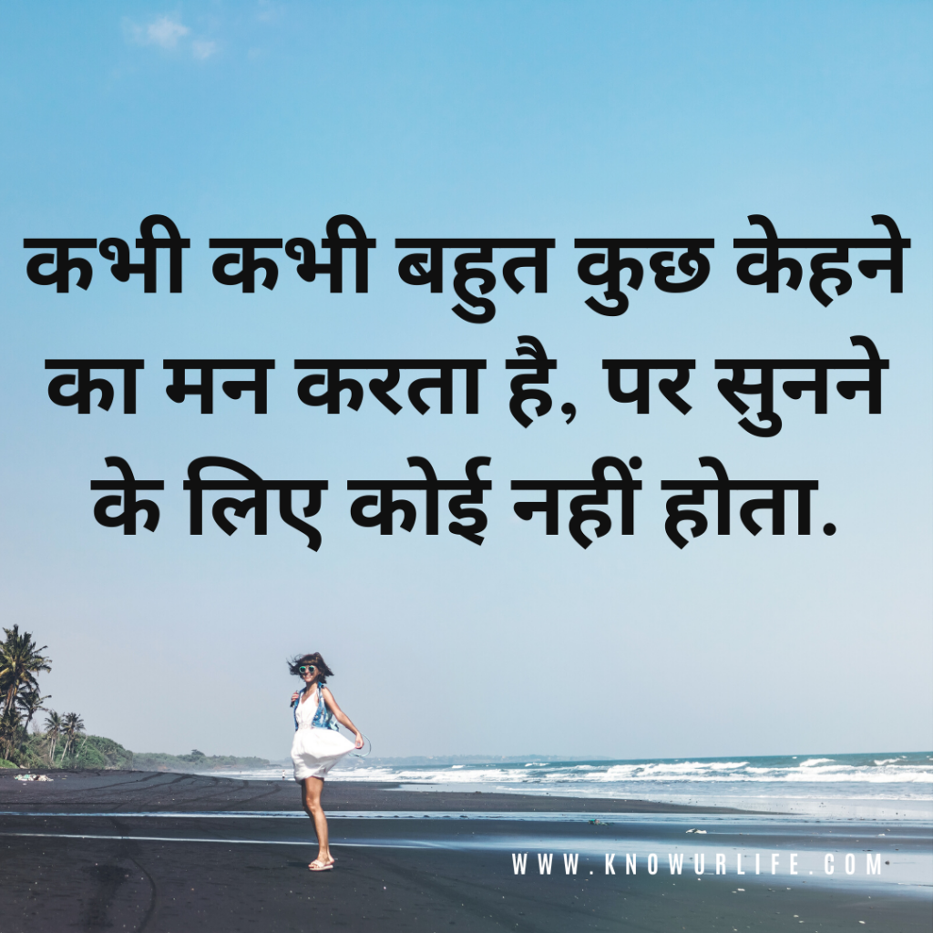 sad relationship quotes in hindi