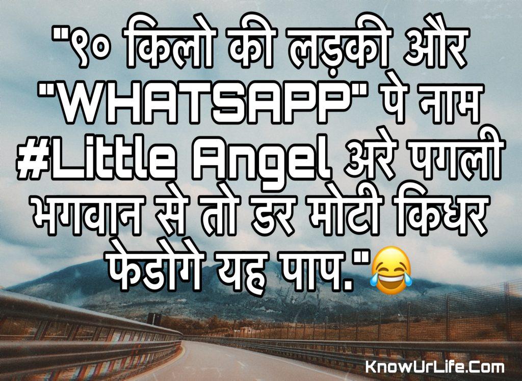 funny quotes hindi