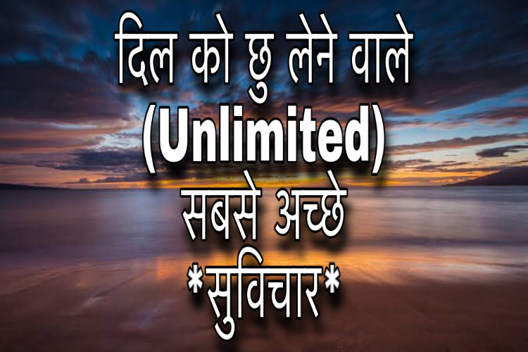{Unlimited} *Suvichar* In Hindi, Best Motivational Suvichar, Images, Messages, Sms – 2020
