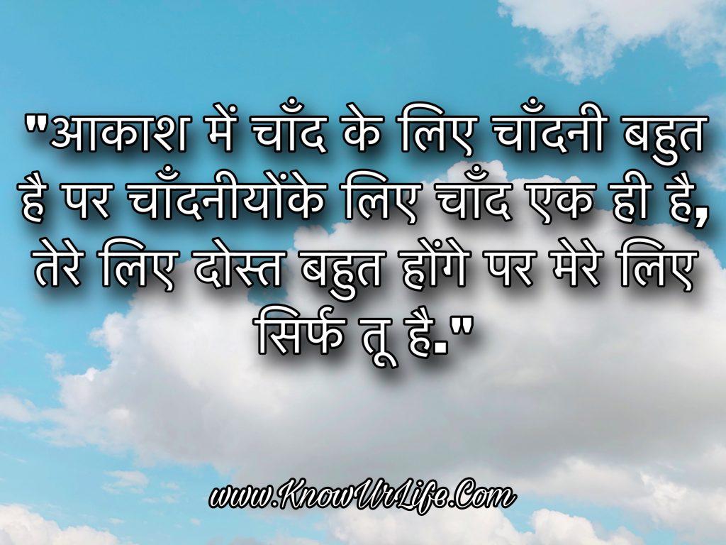 friend in hindi