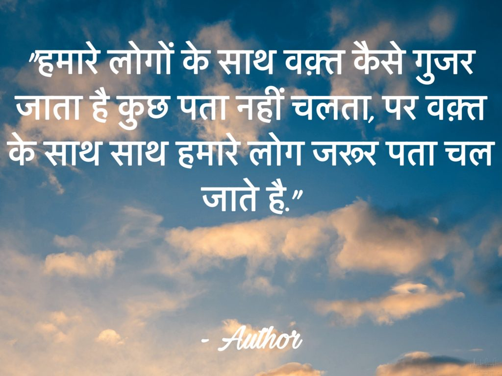 hindi thoughts with meaning for kids