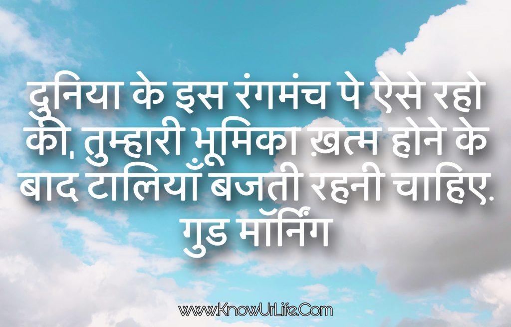suprabhat hindi mai