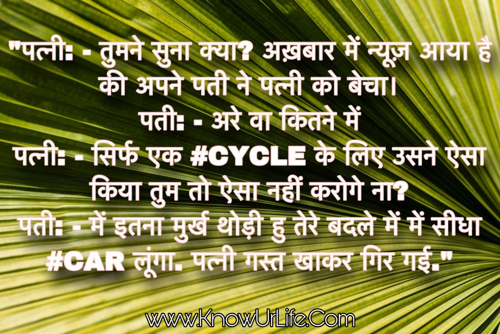 humorous quotes in hindi