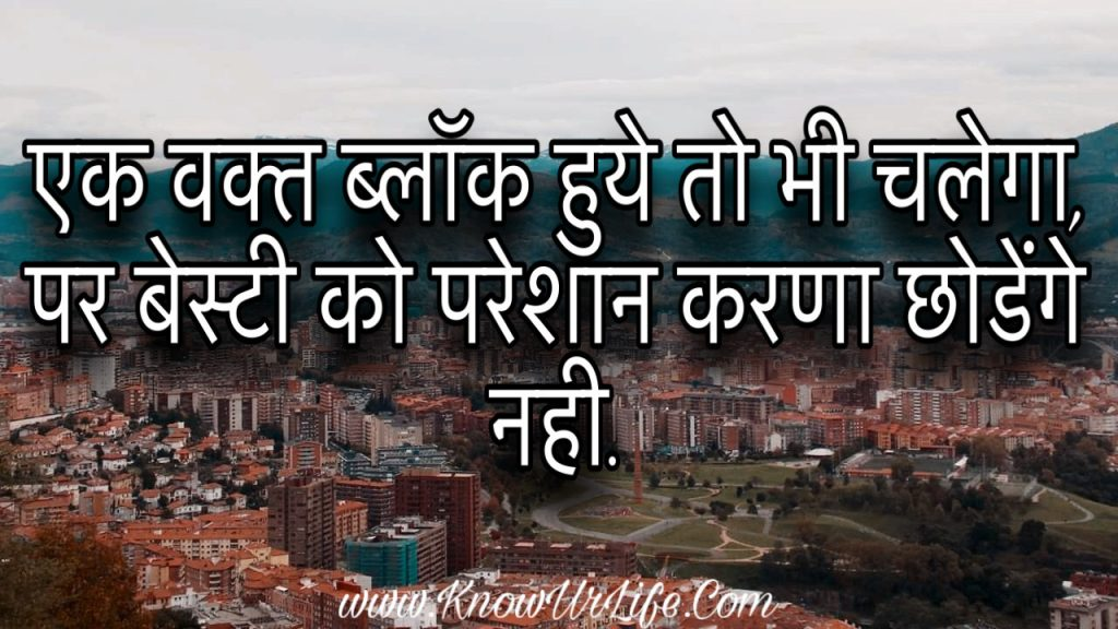 dosti thought