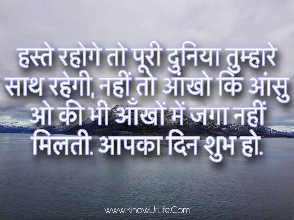 hindi suprabhat message