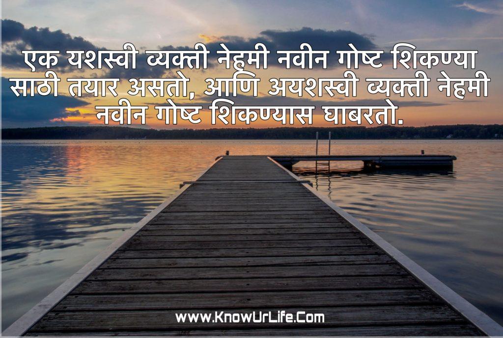 marathi best status