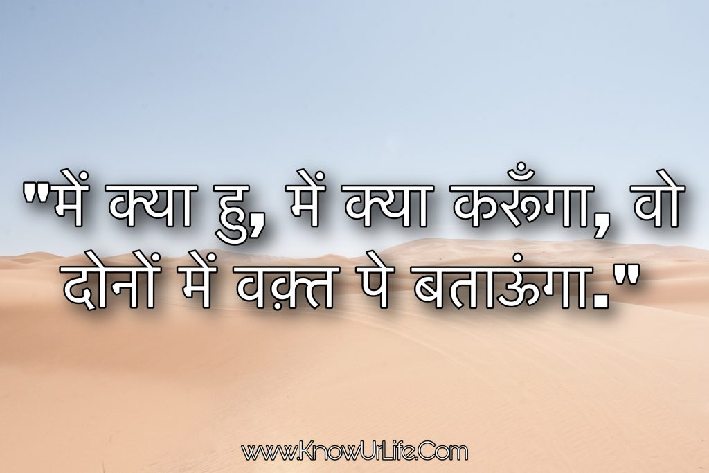 attitude in hindi