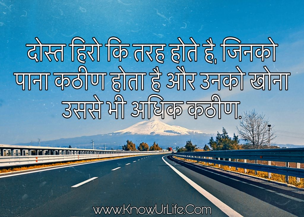 friends forever in hindi