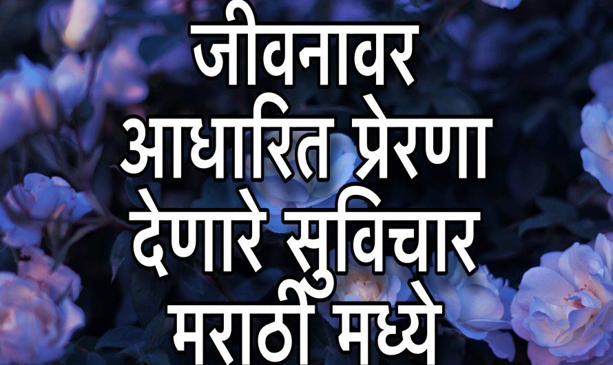 Inspirational Quotes In Marathi | Marathi Quotes | शक्तिशाली प्रेरणादायक सुविचार – 2020