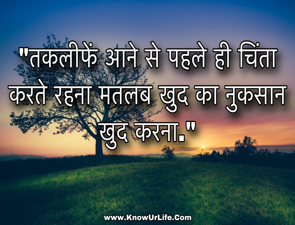 hindi status messages