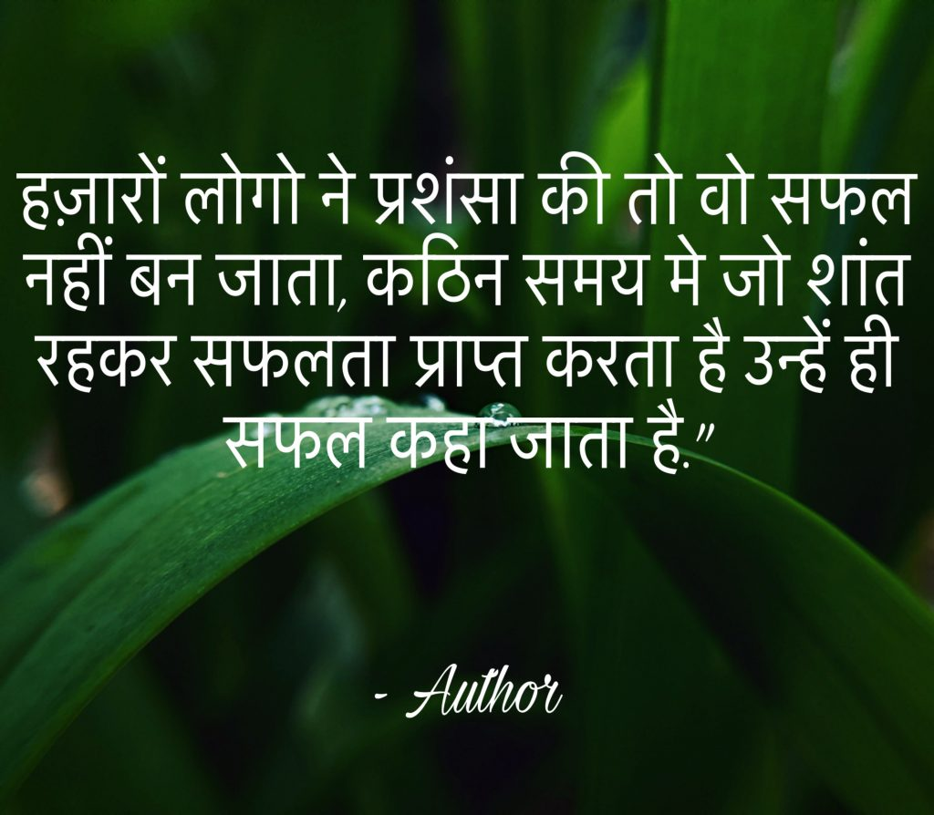 thought of the day in hindi for school