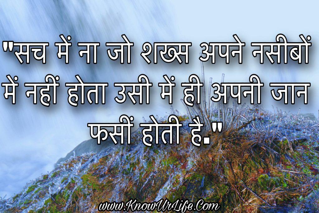 good in hindi
