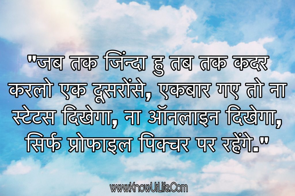 best hindi status app