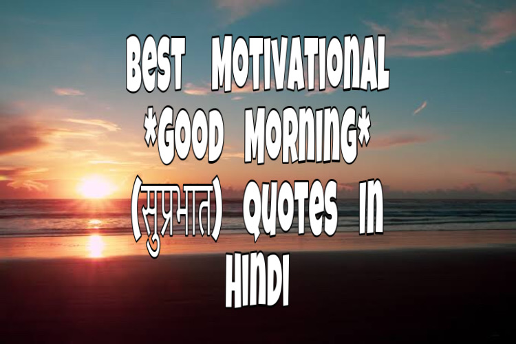{Unlimited} *सुप्रभात* In Hindi, Best Motivational Quotes, Images, Messages, Sms – 2020