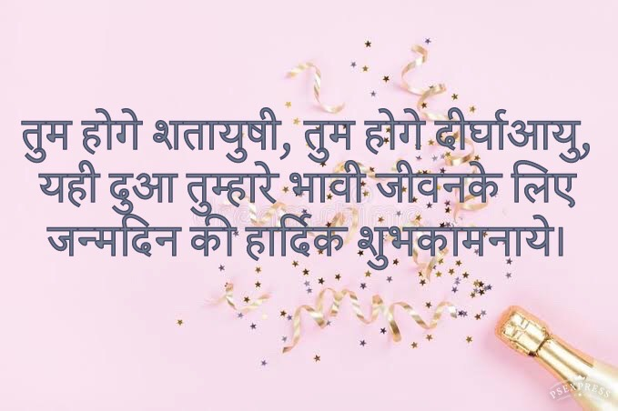 birthday wishes for mamaji in hindi