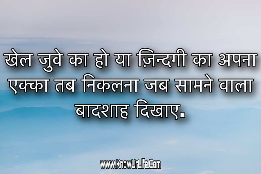 status hindi facebook