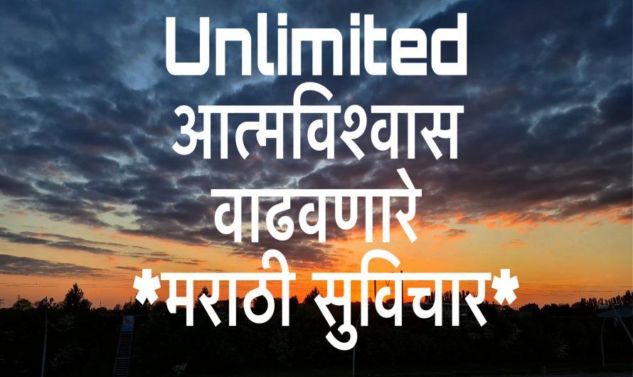 {Unlimited} *Marathi Suvichar*, Best प्रेरणादायक सुविचार, Messages, Images, Sms – 2020