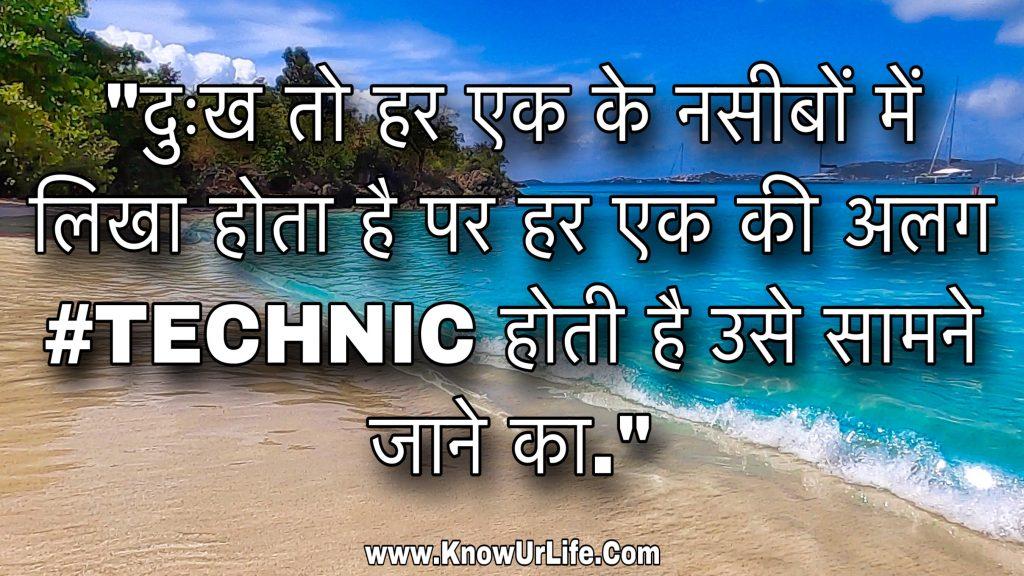 exam status for whatsapp in hindi