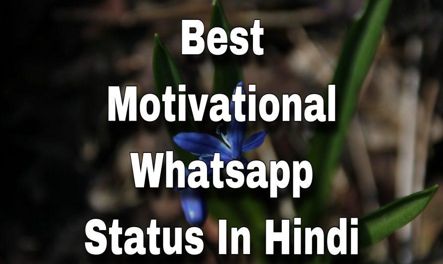 Best Whatsapp Status In Hindi | जबरदस्त प्रेरणादायक स्टेटस | Royal Attitude Status, Images, Sms – 2020