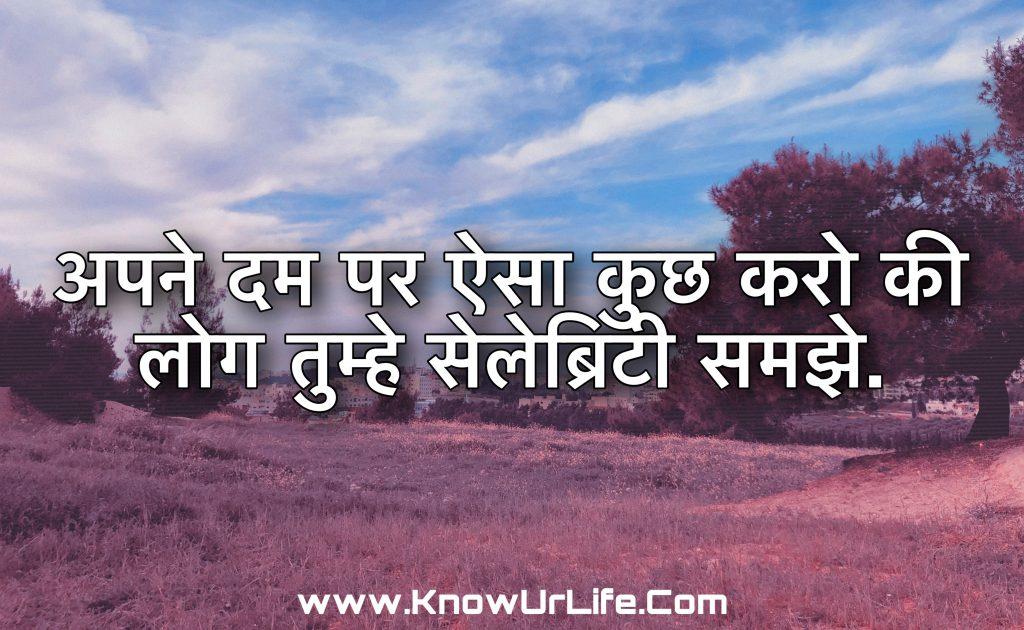 आज का विचार हिन्दी