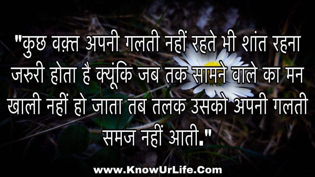 short whatsapp status in hindi