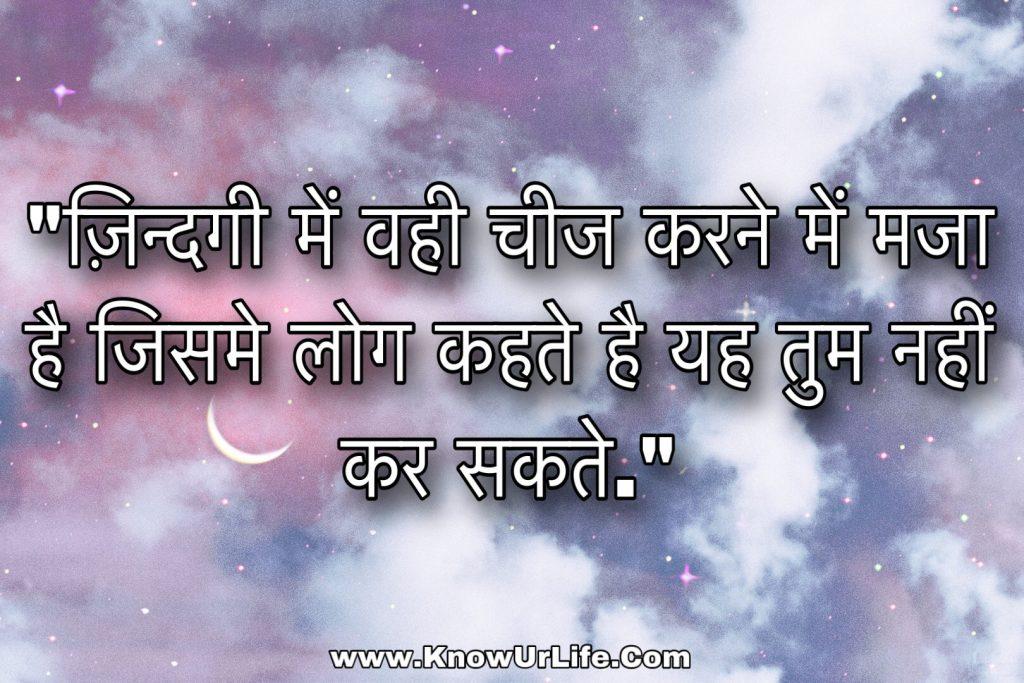 awesome in hindi
