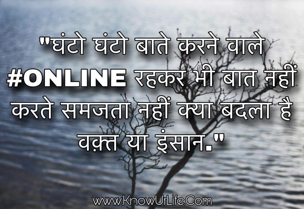 fb status in hindi