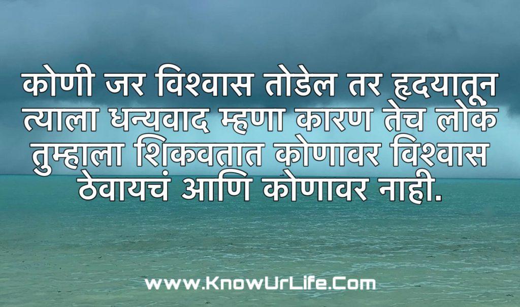 marathi life status