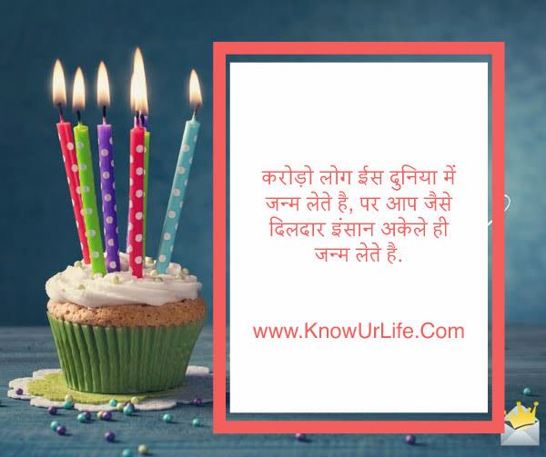 जन्मदिन की शुभकामनाएं