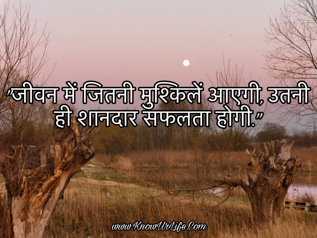 thought for the day for school assembly with meaning in hindi