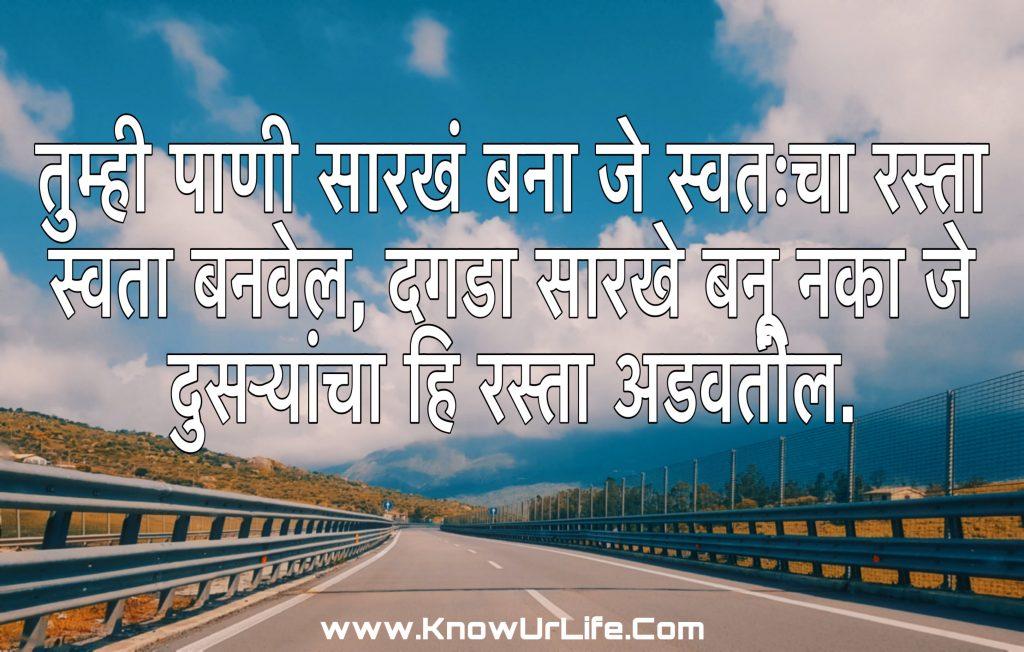 happy thoughts marathi