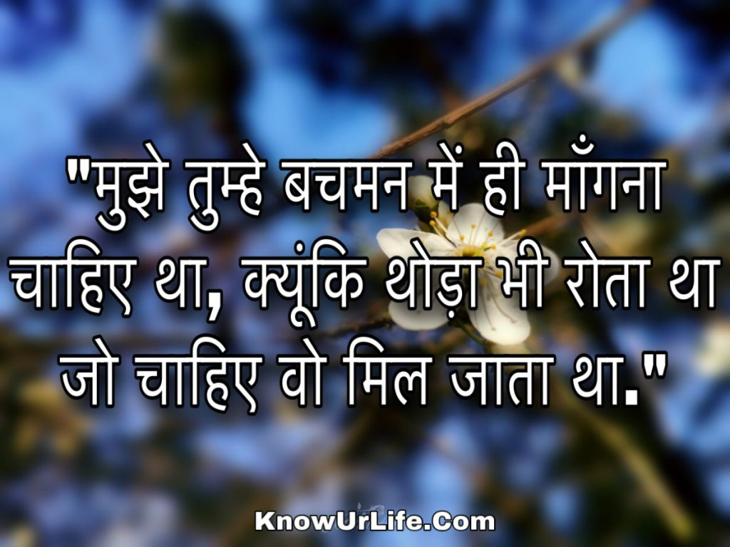 whats up in hindi