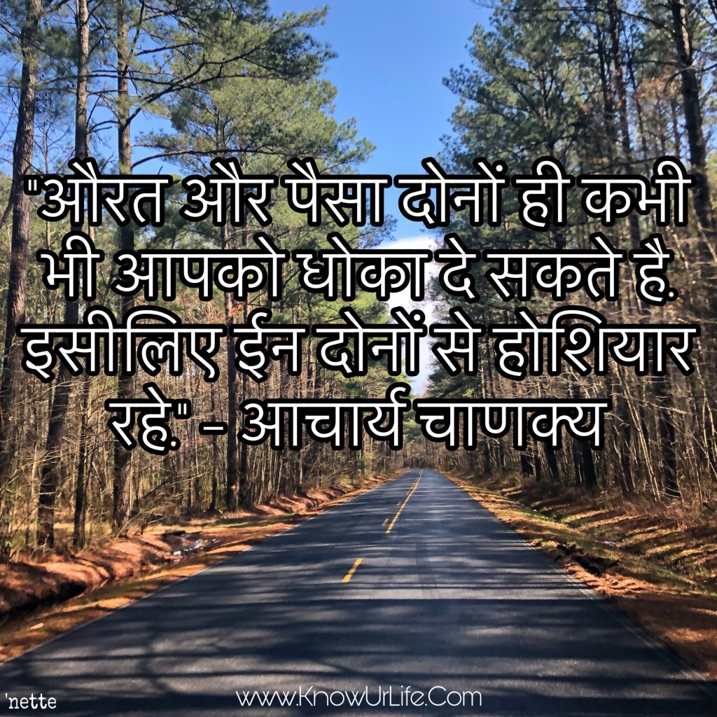 school thought in hindi