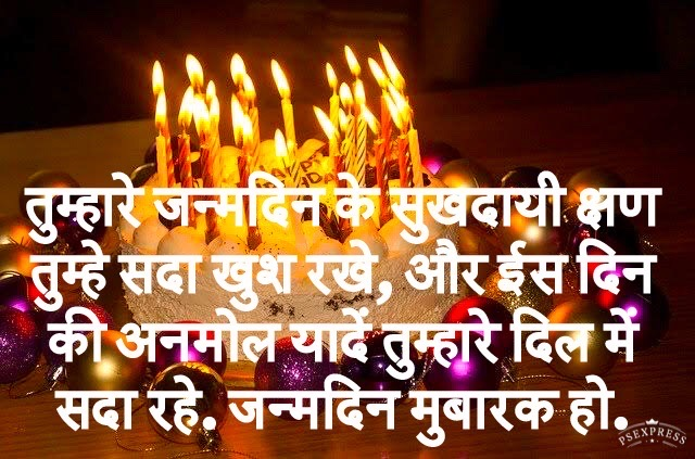 happy birthday wishes for lover in hindi