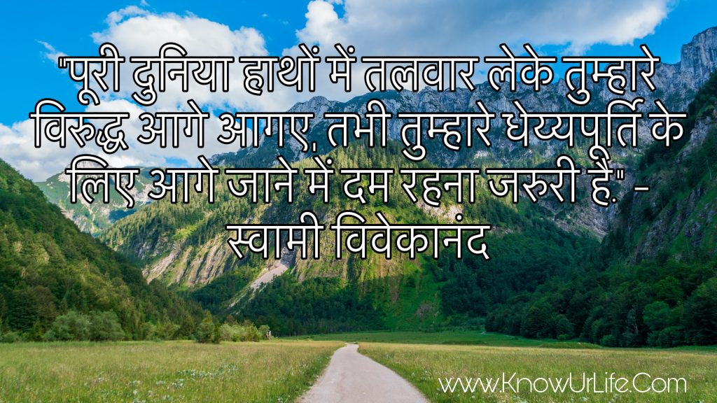 swami vivekanand motivational quotes