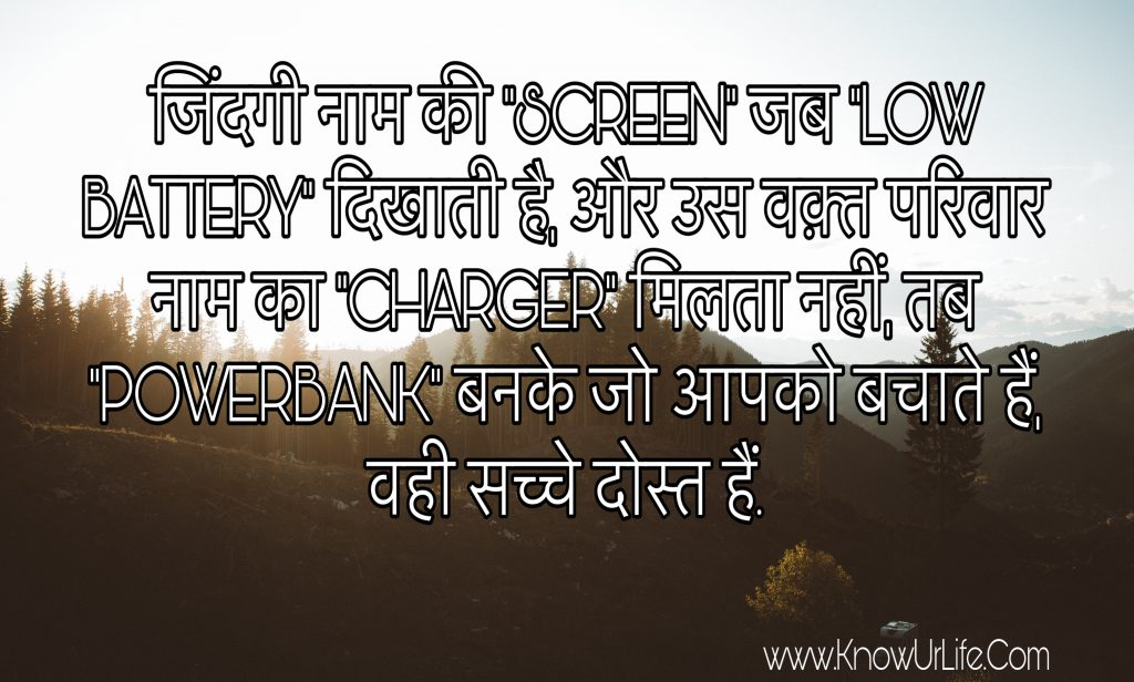 best status for friends in hindi