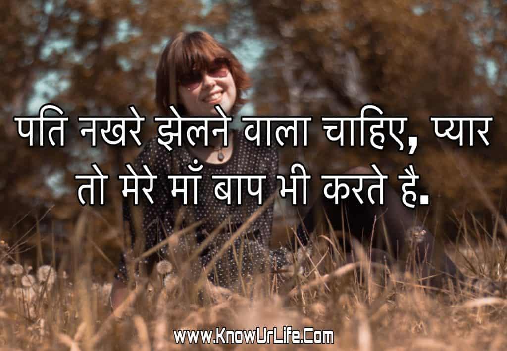 status for fb in hindi