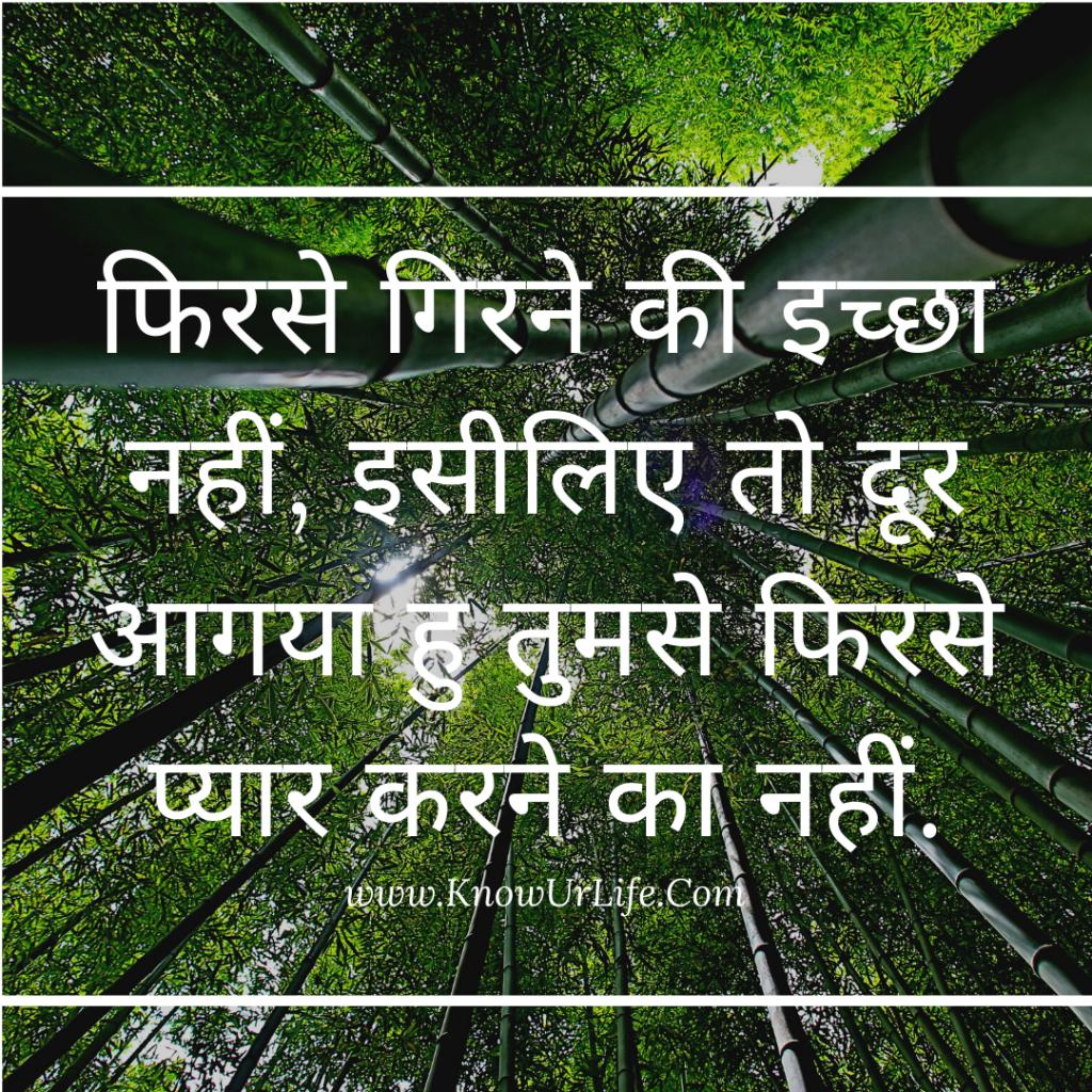 bewafa quotes in hindi