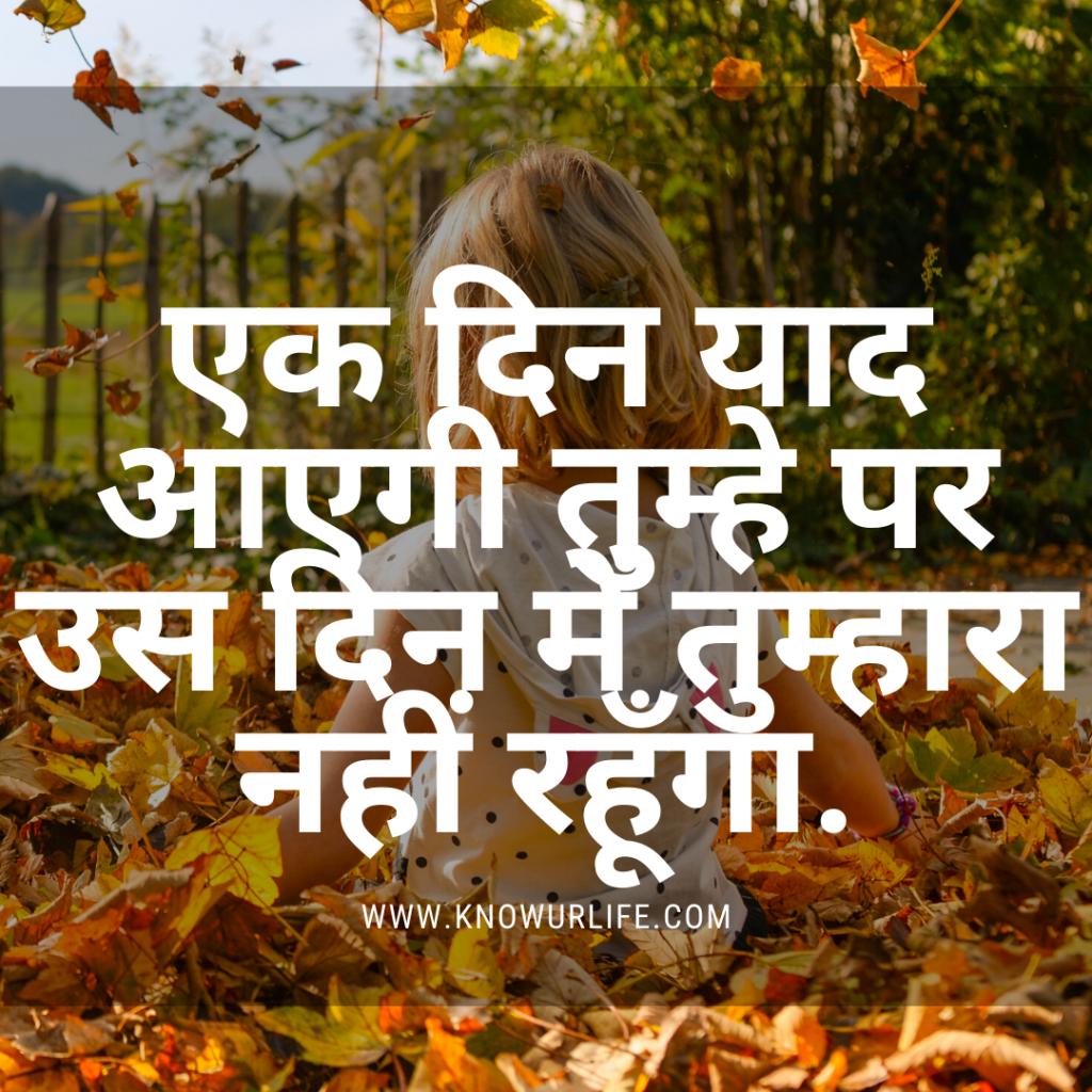 though in hindi