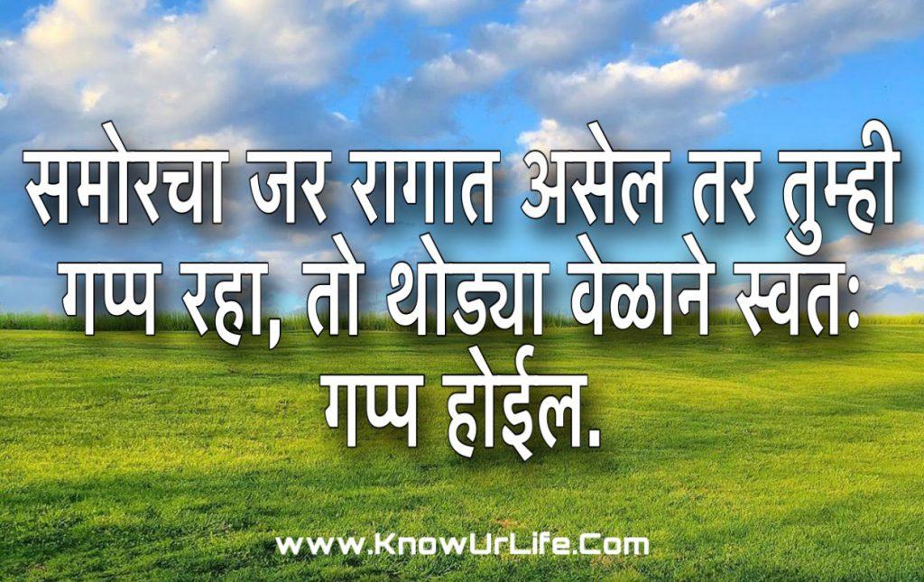 guru quotes in marathi