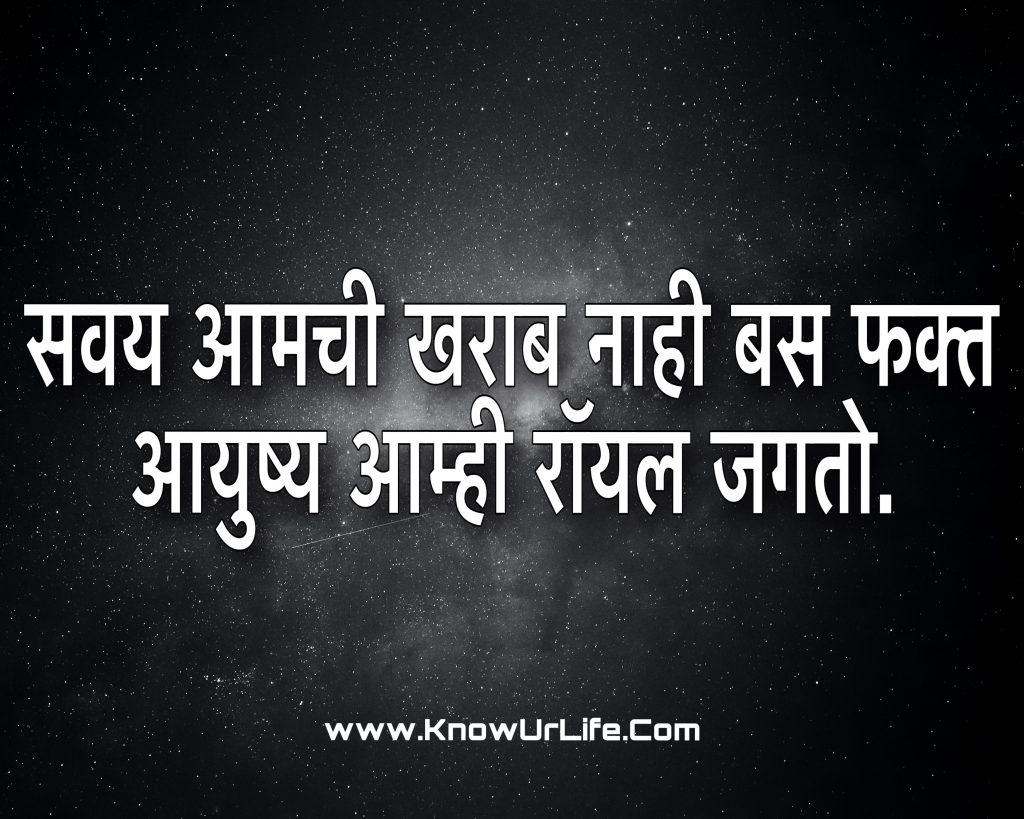 vishwas quotes in marathi