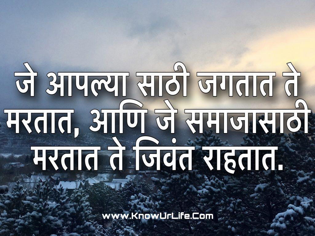 मराठी सुंदर वाक्य
