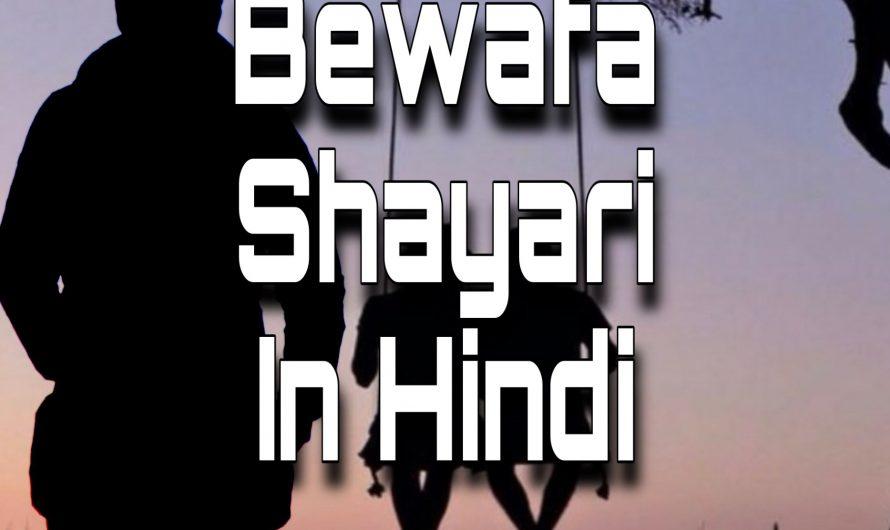 {अनलिमिटेड} *Bewafa Shayari In Hindi*, बेस्ट Bewafa Status, Bewafa Sms – 2020