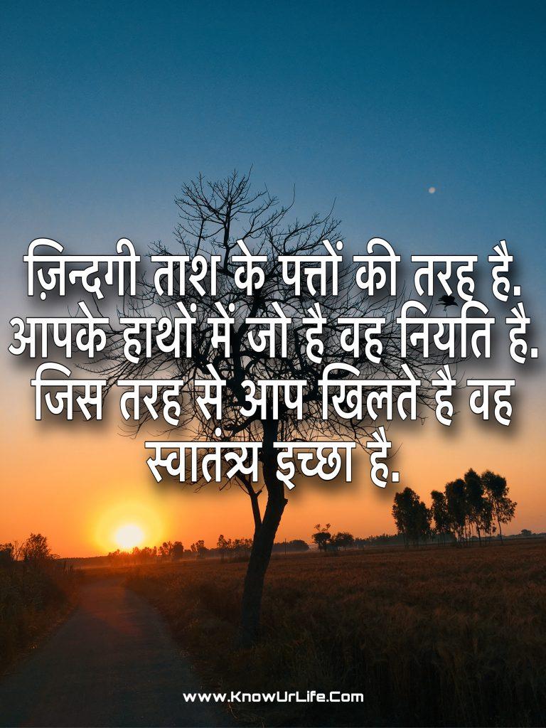 chacha nehru in hindi