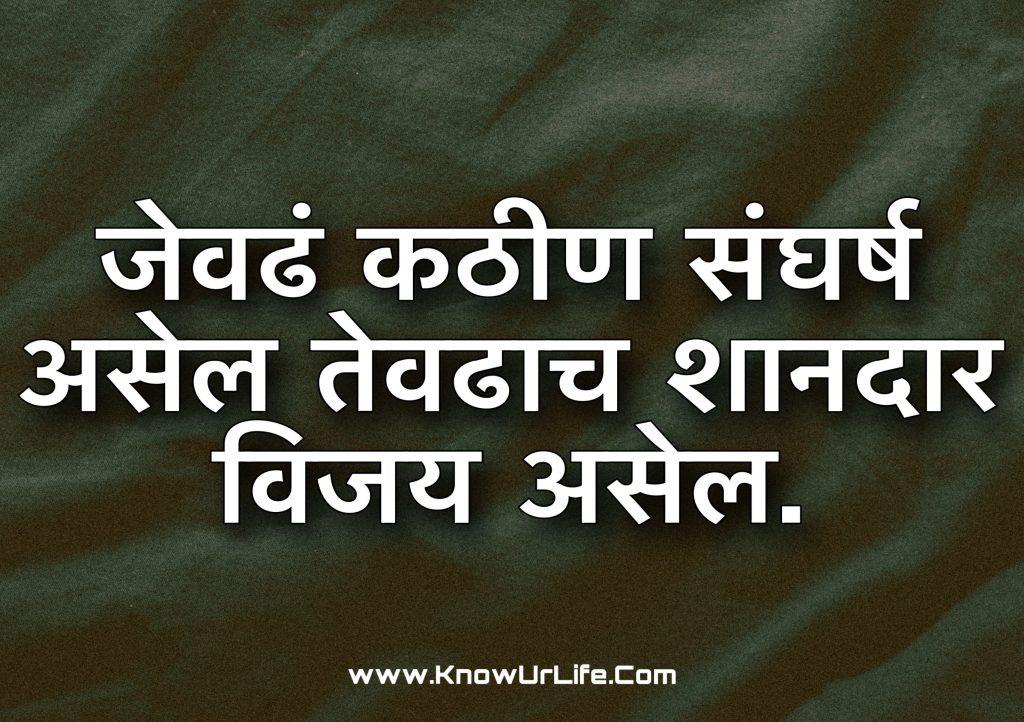 marathi prem suvichar