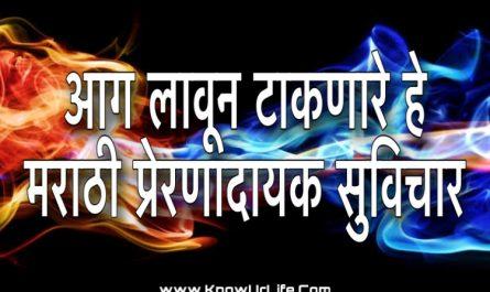 suvichar marathi image