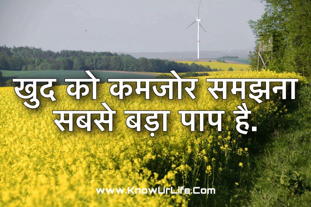 Thoughts of swami vivekananda in hindi