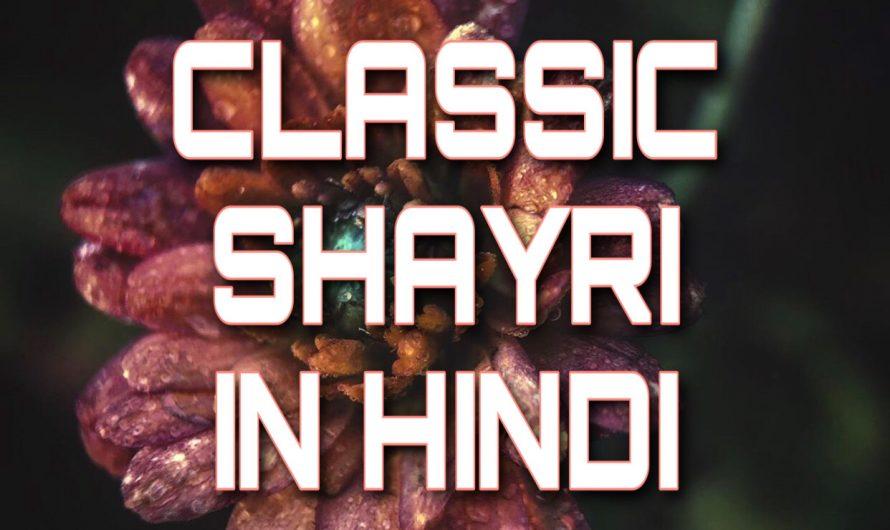 {Unlimited} *शायरी*, रोमांटिक स्टेटस, True Love Shayari, हिंदी Shayari, Images, Sms – 2020